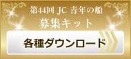 第44回JC青年の船応募キット各種ダウンロード