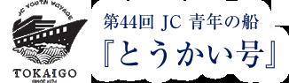 第44回JC青年の船とうかい号